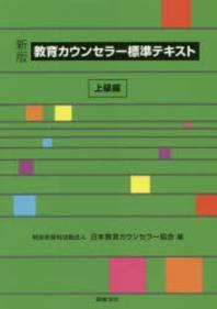 敎育カウンセラ-標準テキスト 上級編