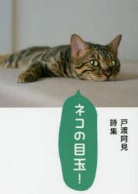 ネコの目玉! 戶渡阿見詩集