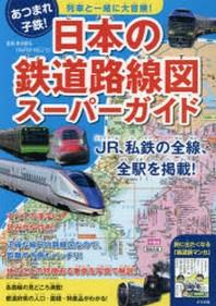 日本の鐵道路線圖ス-パ-ガイド 列車と一緖に大冒險! あつまれ!子鐵