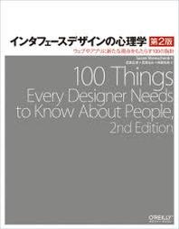 インタフェ-スデザインの心理學 ウェブやアプリに新たな視点をもたらす100の指針