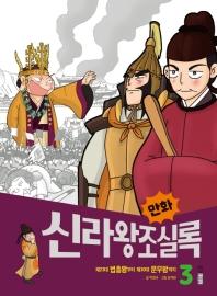 만화 신라왕조실록. 3