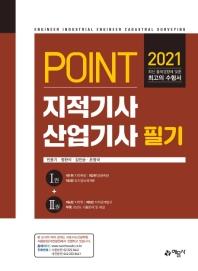 지적기사 산업기사 필기(2021)