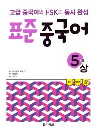 표준 중국어 5급(상)