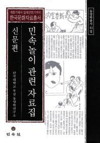 민속놀이 관련 자료집: 신문편