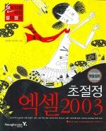 초절정 엑셀 2003(초보자를 위한 절대정석)