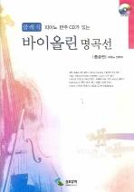 클래식 바이올린 명곡선: 중급편