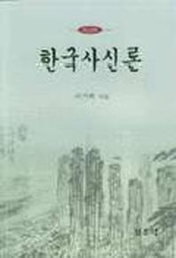 한국사신론(한글판)