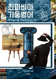 최파비아 기둥영어. 8