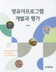영유아프로그램 개발과 평가