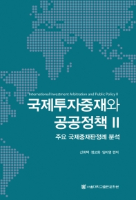 국제투자중재와 공공정책. 2