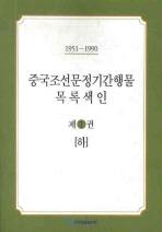 중국조선문정기간행물 목록색인. 1 (하)(1951-1990)