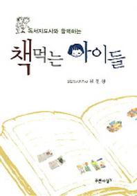 독서지도사와 함께하는 책먹는 아이들