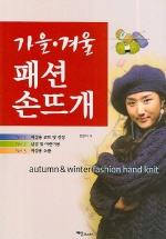 가을 겨울 패션 손뜨개