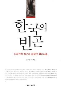 한국의 빈곤