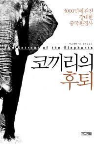 코끼리의 후퇴