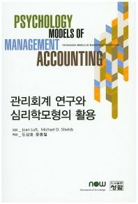 관리회계 연구와 심리학모형의 활용