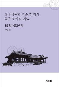 근대계몽기 학술 잡지의 학문 분야별 자료. 6