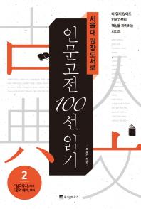 서울대 권장도서로 인문고전 100선 읽기. 2