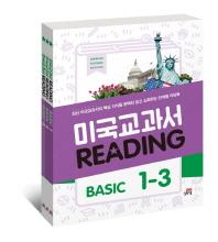 미국교과서 Reading Basic 세트(1-3권)(인터넷전용상품)