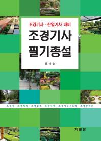 조경기사 필기총설(2017)