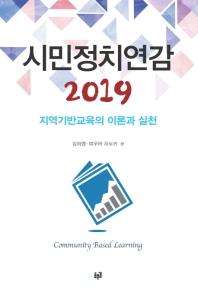 시민정치연감 2019