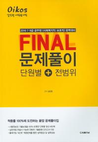 김진원 사회복지학 Final 문제풀이 단원별+전범위(2016)