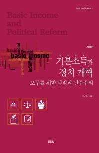 기본소득과 정치개혁