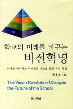 학교의 미래를 바꾸는 비전혁명