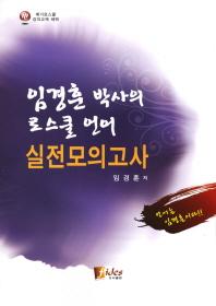 임경훈 박사의 오스쿨 언어 실전모의고사(2011)