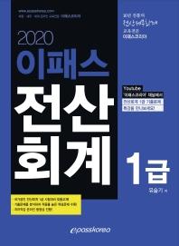이패스 전산회계 1급(2020)