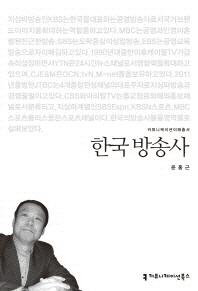 한국 방송사