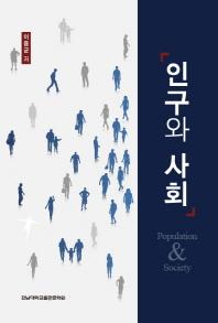 인구와 사회