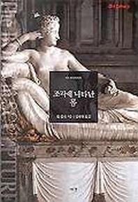 조각에 나타난 몸(art Library 1)