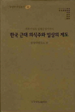 한국 근대 의식주와 일상의 제도