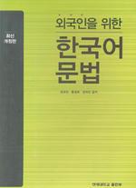 외국인을 위한 한국어 문법