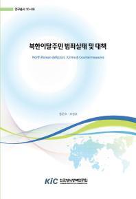 북한이탈주민 범죄 실태 및 대책