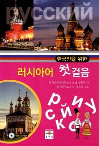 한국인을 위한 러시아어 첫걸음