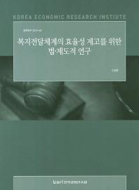 복지전달체계의 효율성 제고를 위한 법 제도적 연구