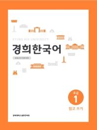 경희한국어 초급. 1: 읽고 쓰기(English Version)