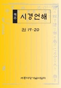 역주 시경언해. 19 20