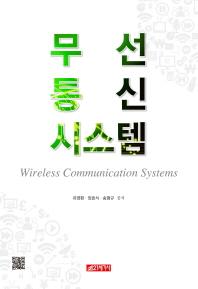무선 통신 시스템