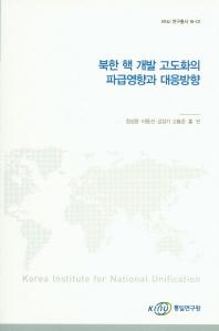 북한 핵 개발 고도화의 파급영향과 대응방향
