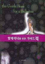 발레리나를 위한 가이드북