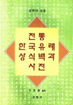 전통 한국유래 상식백과 사전