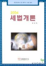 세법개론(2004)
