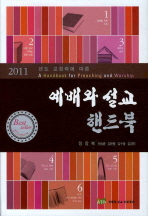 예배와 설교 핸드북(2011)