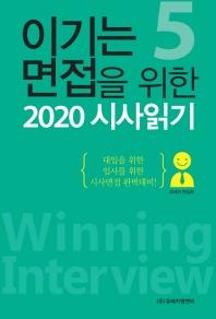 이기는 면접을 위한 시사읽기. 5(2020)