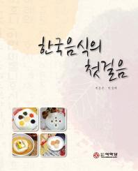 한국음식의 첫걸음