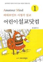 어린이 설교닷컴. 1