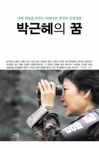 박근혜의 꿈